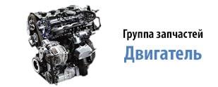 Группа запчастей Двигатель